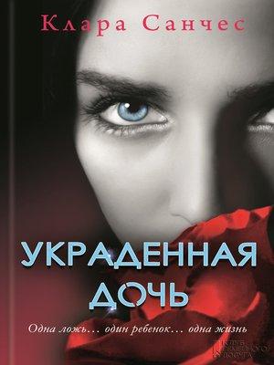 cover image of Украденная дочь