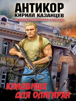 cover image of Кладбище для олигарха