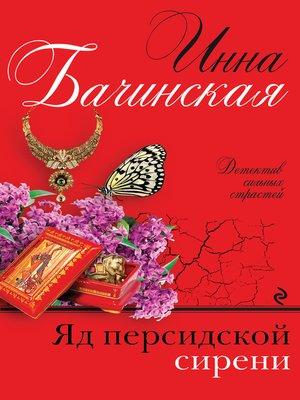 cover image of Яд персидской сирени