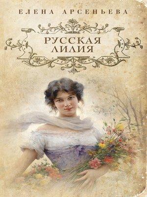 cover image of Русская лилия