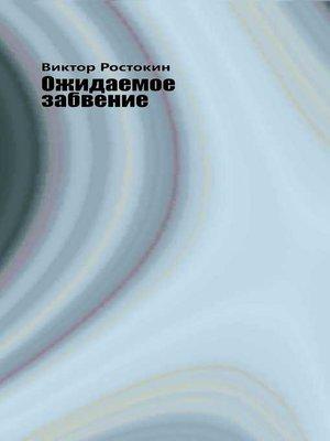 cover image of Ожидаемое забвение