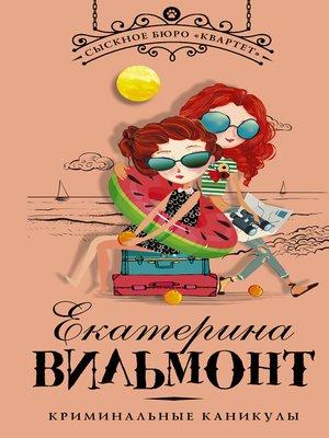cover image of Криминальные каникулы