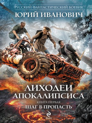 cover image of Шаг в пропасть
