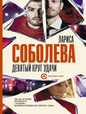 cover image of Девятый круг удачи