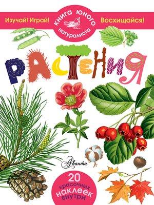 cover image of Растения
