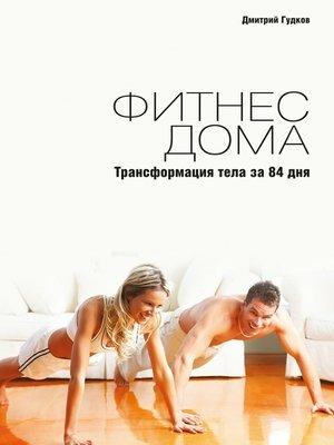 cover image of Фитнесдома. Трансформация тела за84дня