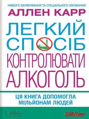 cover image of Легкий спосіб контролювати алкоголь
