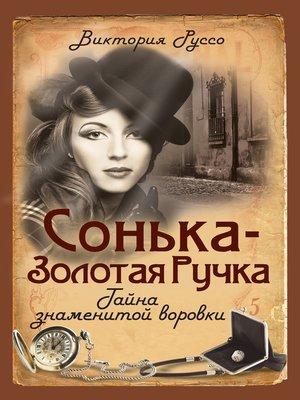 cover image of Сонька-Золотая Ручка. Тайна знаменитой воровки
