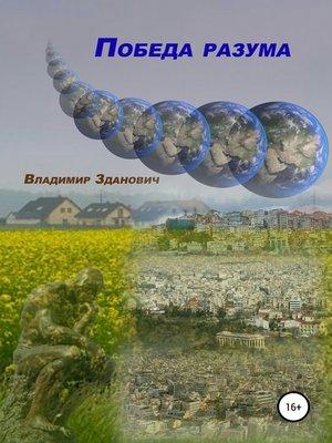 cover image of Победа разума
