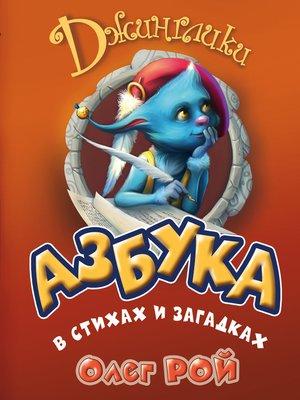 cover image of Азбука в стихах и загадках