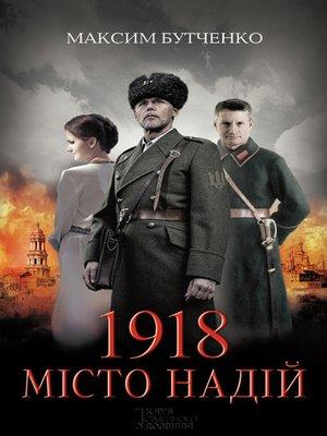 cover image of 1918. Місто надій