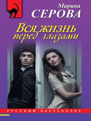 cover image of Вся жизнь перед глазами