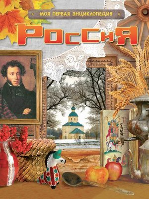 cover image of Россия