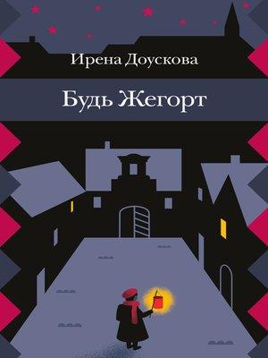 cover image of Будь Жегорт