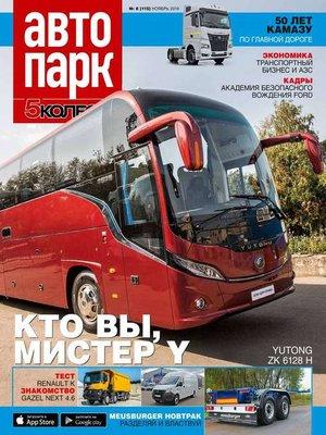 cover image of Автопарк – 5 Колесо 08-2019