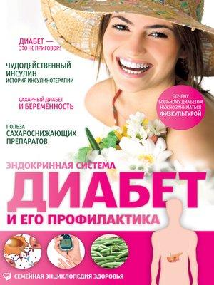 cover image of Диабет и его профилактика. Эндокринная система