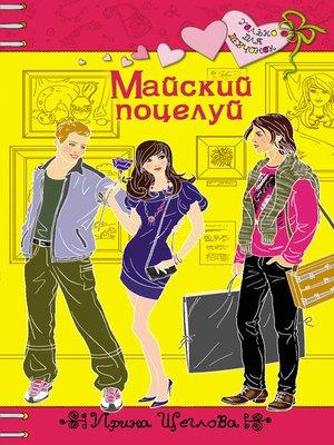 cover image of Майский поцелуй