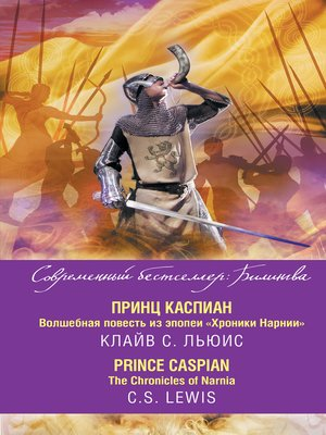 cover image of Принц Каспиан. Волшебная повесть из эпопеи «Хроники Нарнии» / the Chronicles of Narnia. Prince Caspian