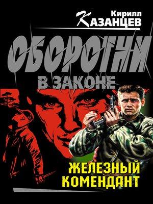 cover image of Железный комендант