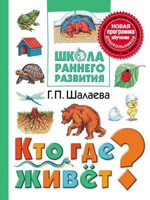 cover image of Кто где живёт?