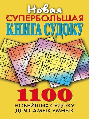 cover image of Новая супербольшая книга судоку. 1100 новейших судоку для самых умных