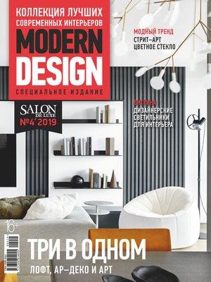 cover image of SALON de LUXE №4/2019