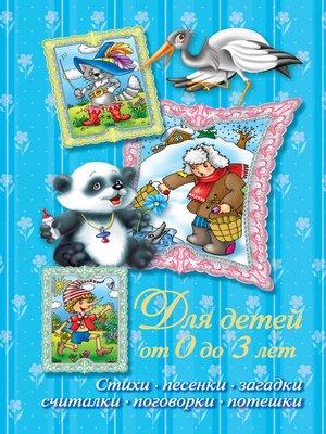 cover image of Стихи, песенки, загадки, считалки, поговорки, потешки. Для детей от 0 до 3 лет