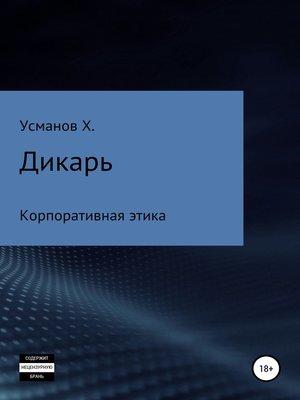 cover image of Дикарь. Часть 10. Корпоративная этика