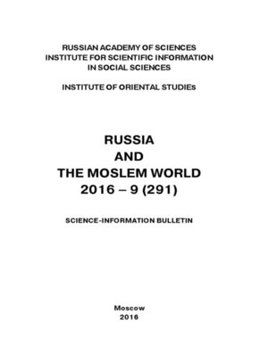 cover image of Russia and the Moslem World № 09 / 2016
