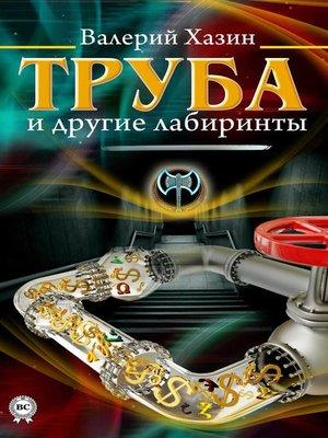 cover image of Труба и другие лабиринты