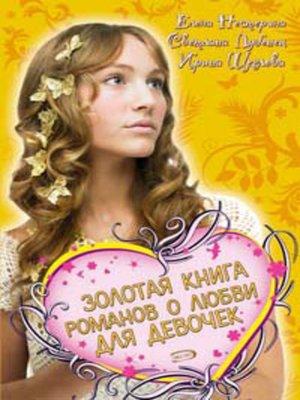 cover image of Золотая книга романов о любви для девочек
