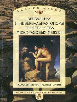 cover image of Вербальная и невербальная опоры пространства межфразовых связей