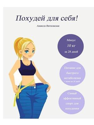 cover image of Похудей для себя!