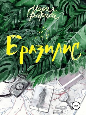 cover image of Бразилис