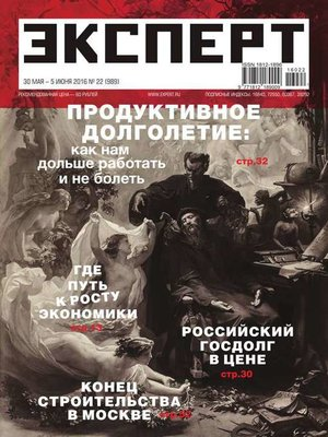 cover image of Эксперт 22-2016