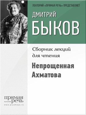 cover image of Непрощенная Ахматова