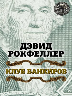 cover image of Клуб банкиров