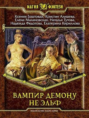 cover image of Вампир демону не эльф