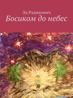 cover image of Босиком до небес. роман-трилогия