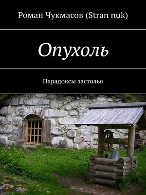 cover image of Опухоль. Парадоксы застолья