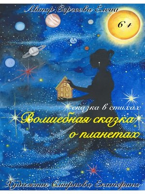 cover image of Волшебная сказка о планетах.