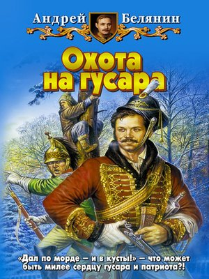 cover image of Охота на гусара