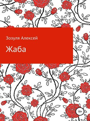 cover image of Жаба