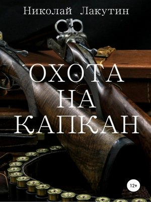 cover image of Охота на капкан