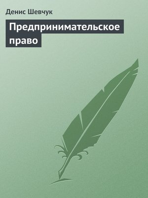 cover image of Предпринимательское право
