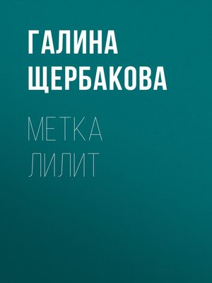 cover image of Метка Лилит