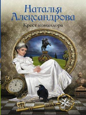 cover image of Крест командора