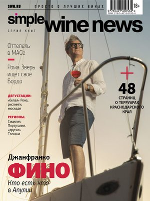 cover image of Джанфранко Фино