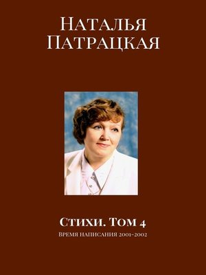 cover image of Стихи. Том 4. Время написания 2001-2002
