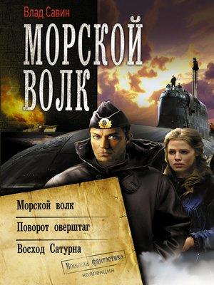 cover image of Морской волк (сборник)